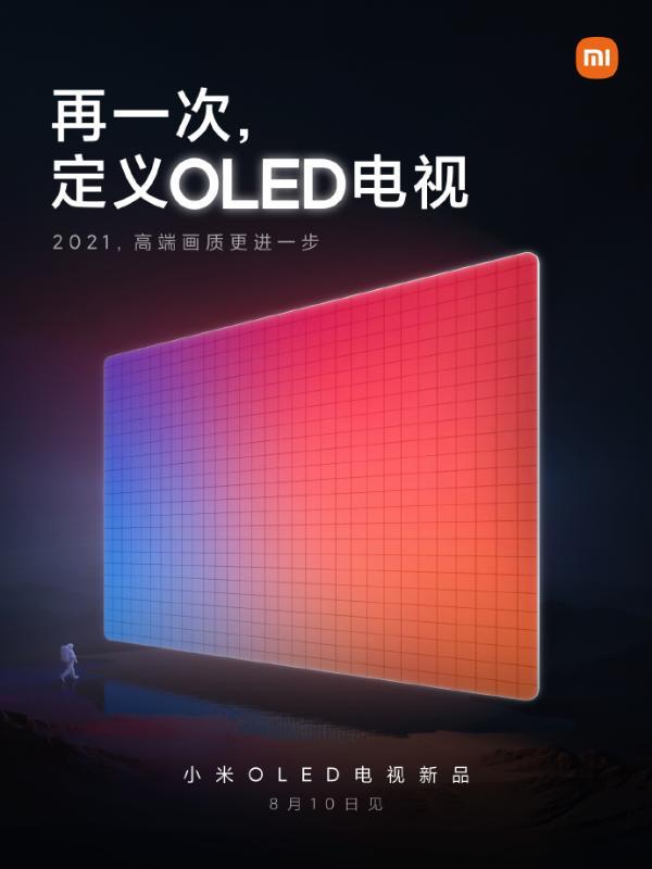 雷军年度演讲又一旗舰官宣:再次定义OLED电视