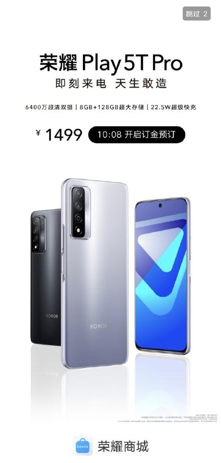 荣耀发布联发科G80新机:不支持5G 售价1499元