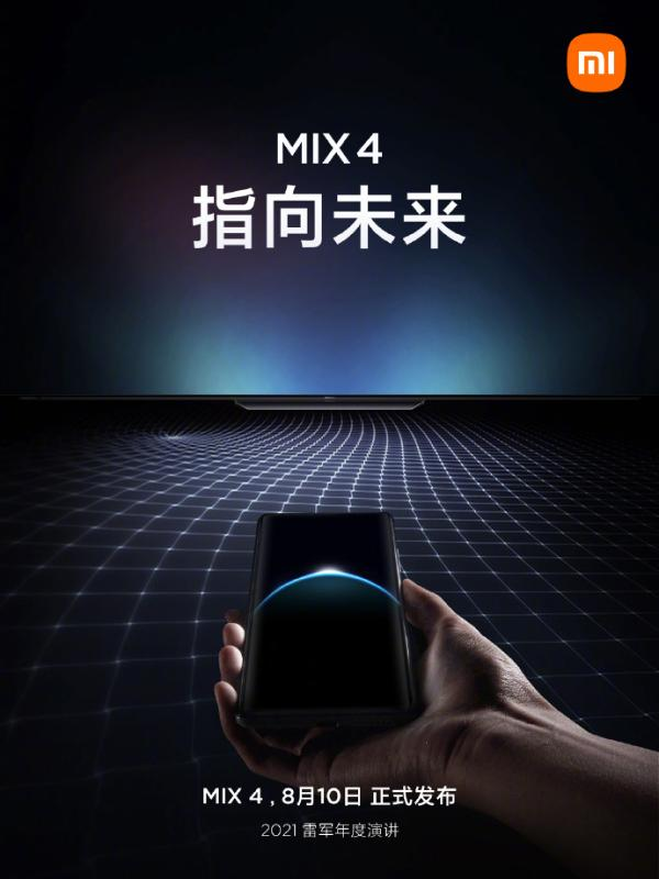 MIX 4自带重磅技术:国内首款