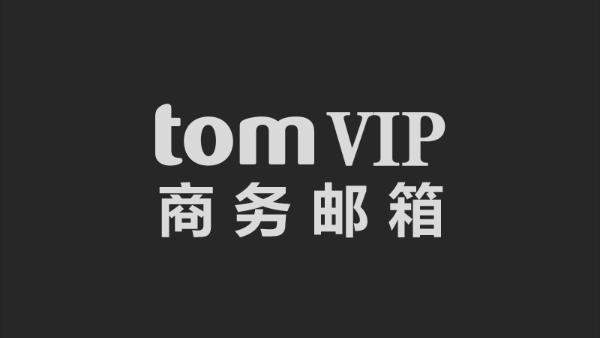 TOM VIP商务邮箱改版升级,微信扫码秒登录,无限容量更懂你!