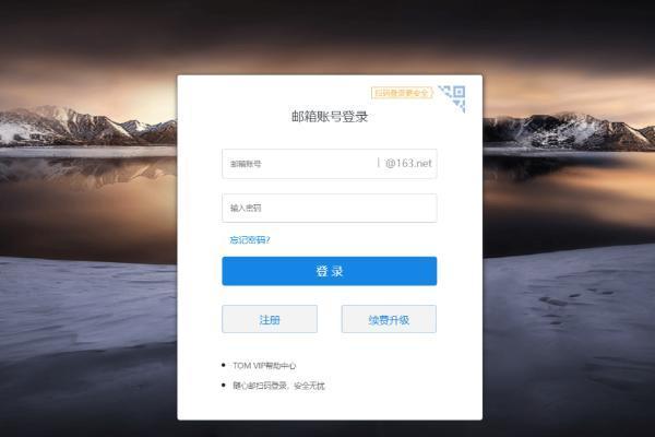 如何申请163邮箱账号,中国邮箱排名深度解析!