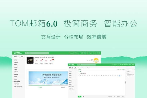 更智能的商务办公邮箱,TOM vip商务邮—全新6.0,带来全面革新