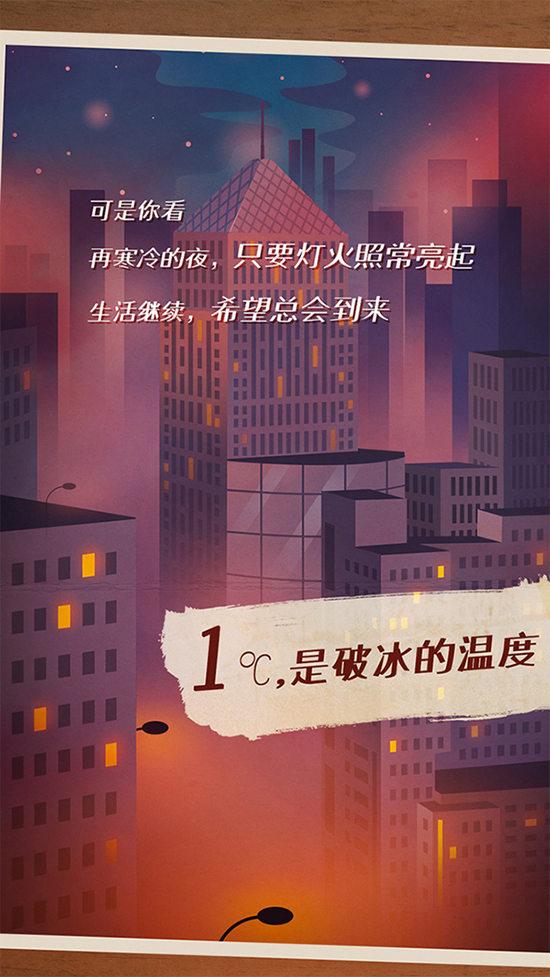 年终策划:2020·中国温度