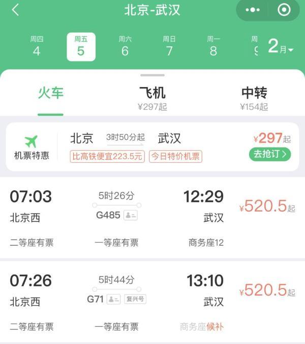 """同程旅行:今年春运机票价格比高铁便宜 """"就地过年""""带动周边热"""