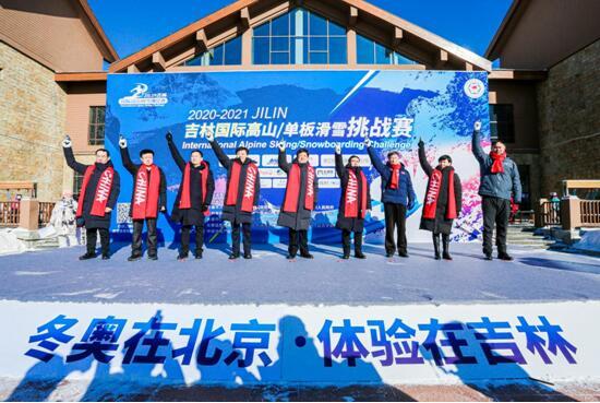打造冰雪价值高地 吉林打造精品赛事 体育产业走冬奥会