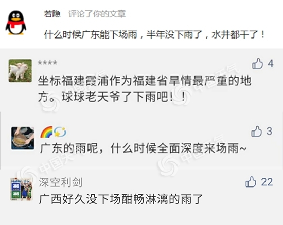 喊渴!华南很多地方50多天没有有效降水 后天还会下雨解渴