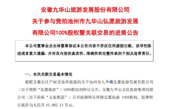 九华旅游1.05亿元竞得弘愿旅游100%股权,将获取新利润增长点