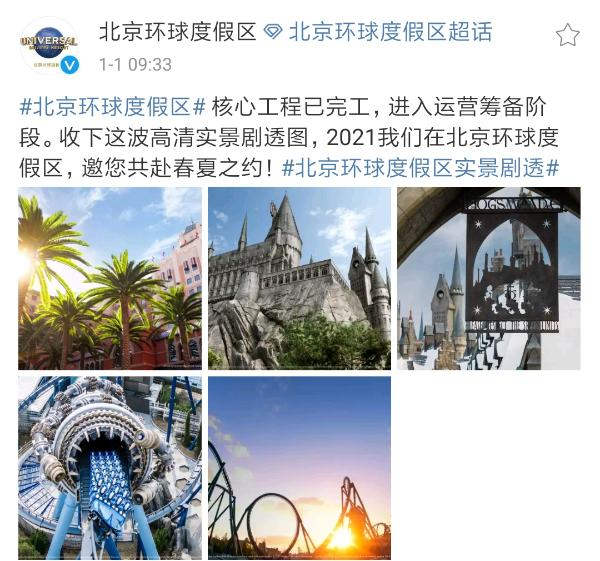 北京环球影城核心工程完工 已进入运营筹备阶段