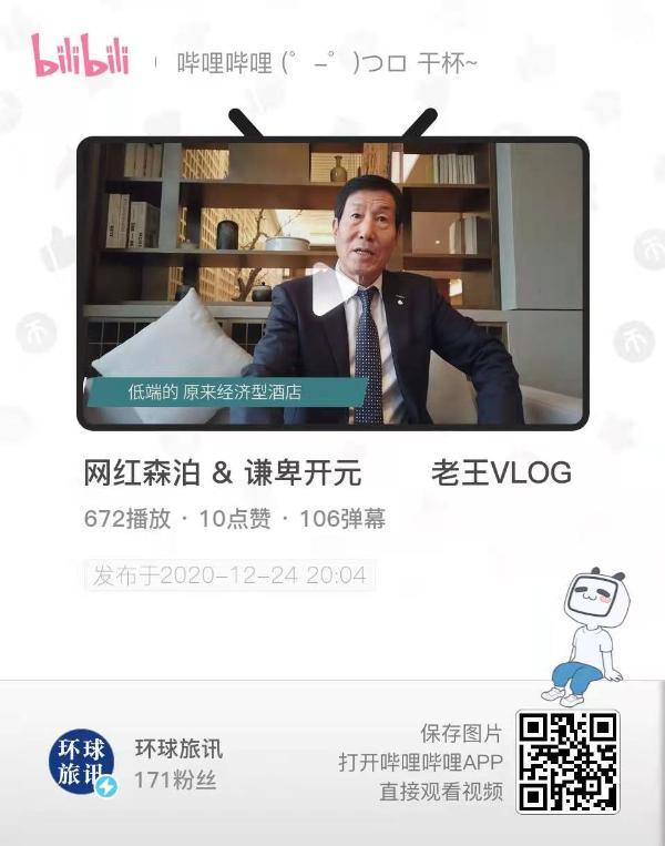 对话陈妙林:刷B站看直播,创始人不学习是会拖后腿的