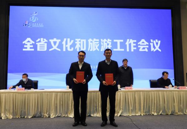 江苏省文化和旅游工作会议今日召开 2020省内文旅市场恢复强劲