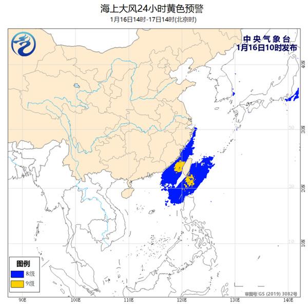 海上强风黄色预警台湾省海峡、巴士海峡等海域有强风