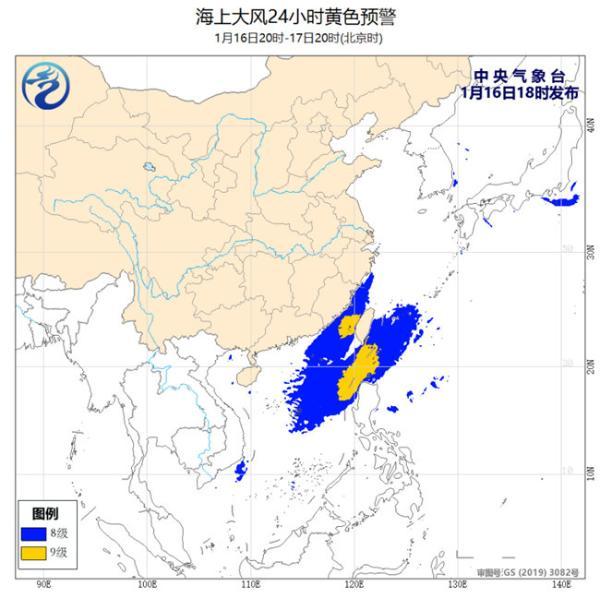 海上大风黄色预警:台湾海峡南海等部分海域有9级大风