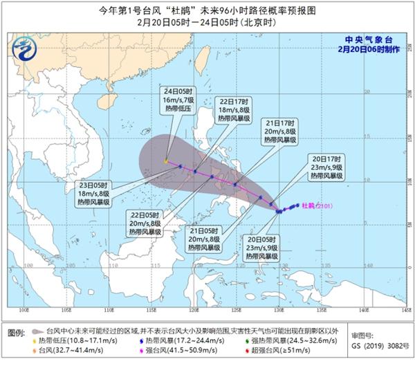 """台风""""杜鹃""""趋向菲律宾沿海 未来两天对我国海区无影响"""