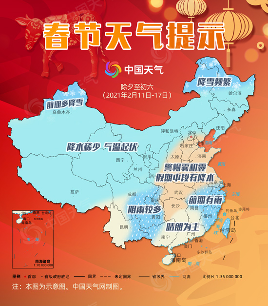 春节假期天气发布 中部和东部有冷空气 南部有雨