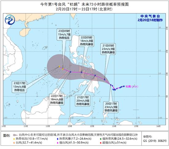 """台风""""珍妮弗""""将于21日登陆菲律宾海岸 22日进入南海"""