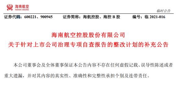 HNA控股:预计重组计划中的债务转移金额不低于725亿元