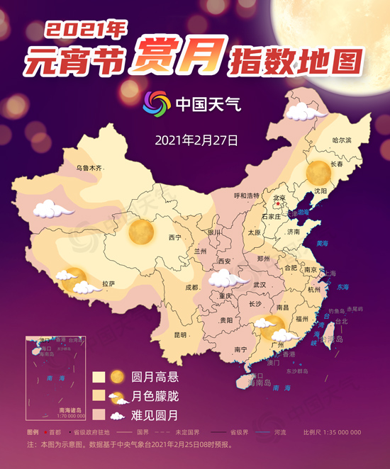 元宵赏灯赏月指数地图出炉 看看哪里是最佳观赏地?