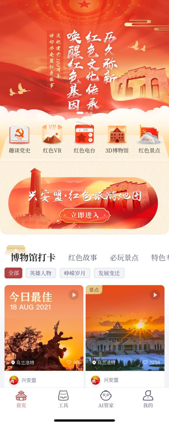 """科技赋能红色旅游桐城全球通发布""""红色""""版"""