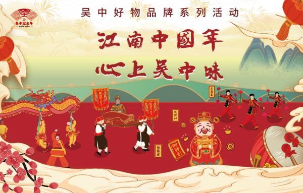 《江南中国吴中的味道》苏州吴中好东西品牌系列正式上线