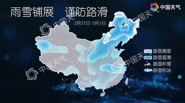 无缝衔接!新一轮更大范围雨雪来袭 周末将覆盖我国六成国土