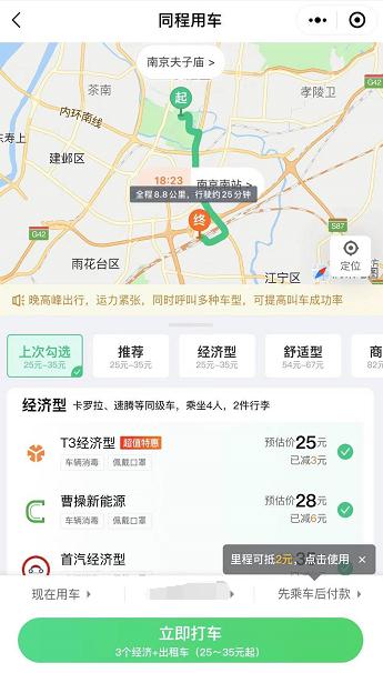 桐城旅行与T3旅行的战略合作 进一步提高用户旅行质量