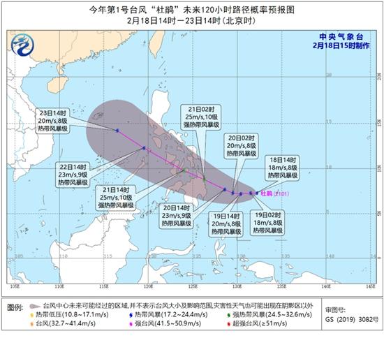 """今年首个台风""""杜鹃""""生成 强度为热带风暴级-资讯-中国天气网"""