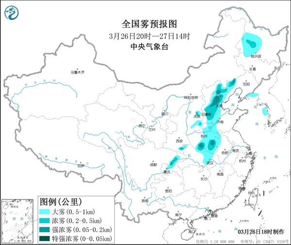 大雾黄色预警:京津冀等局地有特强浓雾