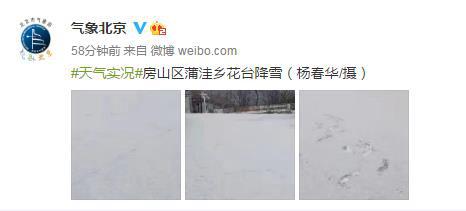 又见雪花飘!今晨北京房山门头沟等部分地区出现降雪
