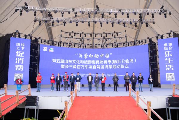 长江三角洲百万骑行者沂蒙自驾游启动仪式举行