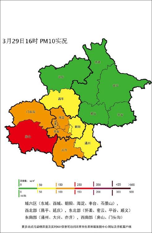 灰尘回流!北京房山已经达到中度污染 从半夜北风开始空气质量有所改善