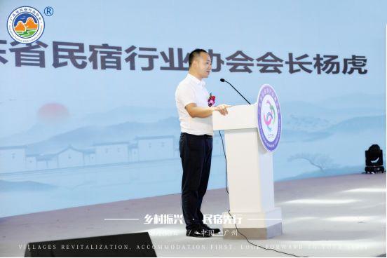 广东民宿协会将于3月20日举办乡村民宿产业大会