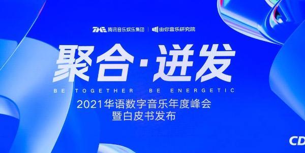 《2020华语数字音乐年度白皮书》发布:原创力凸显,市场活力显著提升