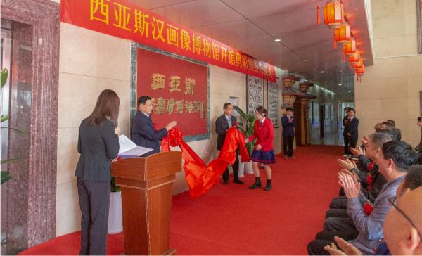 传播传统文化 郑州西亚斯学院汉画像博物馆开馆