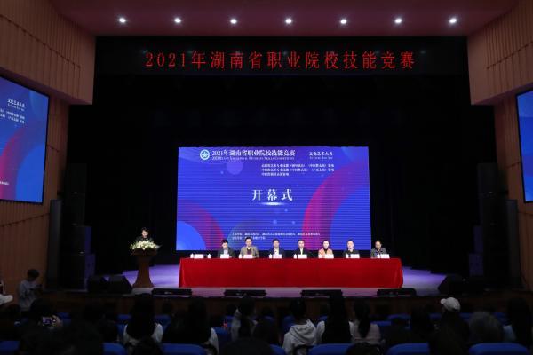 2021年湖南省职业院校技能竞赛湖南艺术职业学院赛点开幕