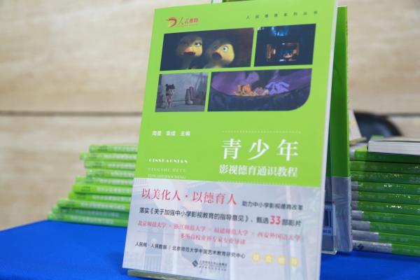 《青少年影视德育通识教程》一书在京发布