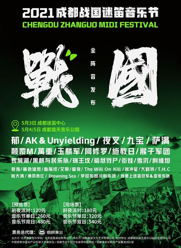 """2021迷笛音乐节""""五一""""假期济南/滨州/成都三城连动"""