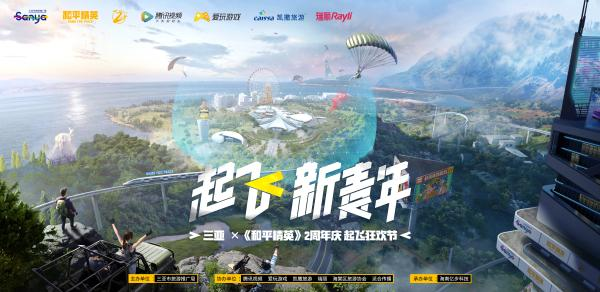 三亚引入游戏IP《和平精英》 布局年轻旅游消费场景