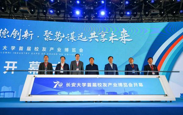 长安大学首届校友产业博览会西安举行