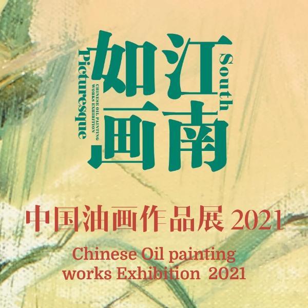 """""""江南如画——中国油画作品展(2021)""""开始征稿"""