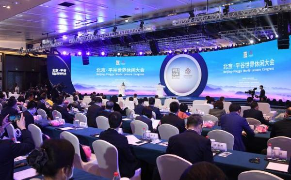北京·平谷世界休闲大会京在东桃花源开幕