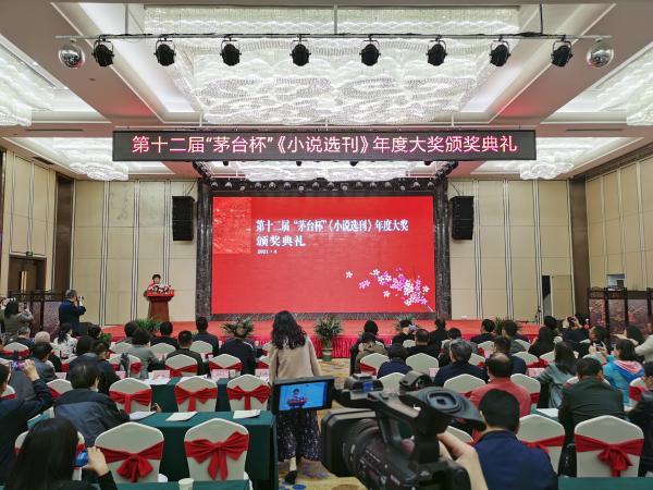 """第十二届""""茅台杯""""《小说选刊》年度大奖在湖北武汉揭晓"""