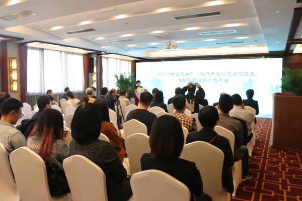 """2021""""中国服务""""·旅游产品创意案例征集活动在京启动"""