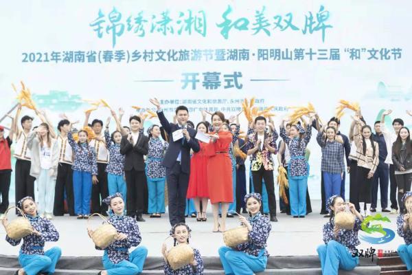 湖南省(春季)乡村文化旅游节于2021年在永州双牌县开幕