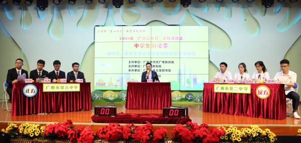 2021年广州读书月中学生辩论赛举行