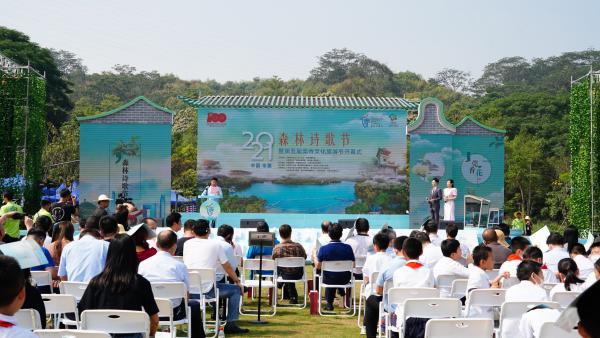 在家门口感受诗和远方!2021中国(东莞)森林诗歌节开幕
