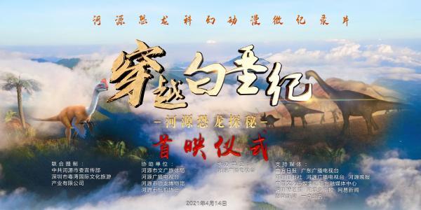 广东河源恐龙科幻动画微纪录片带你穿越白垩纪