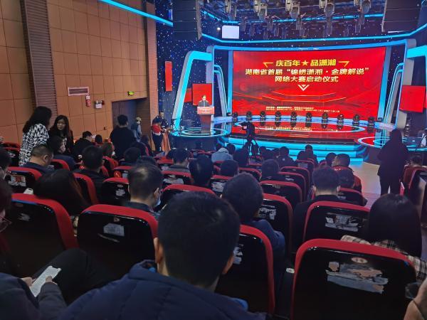 """湖南启动首届""""锦绣潇湘·金牌解说""""网络大赛"""