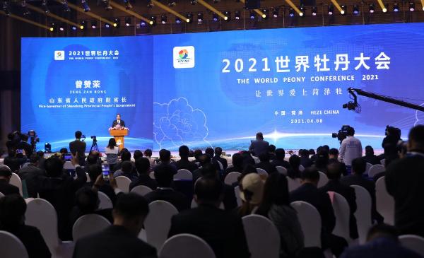 2021世界牡丹大会在菏泽开幕