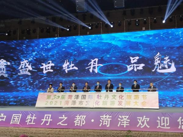 山东菏泽举办第30届国际牡丹文化旅游节暨文旅发展大会