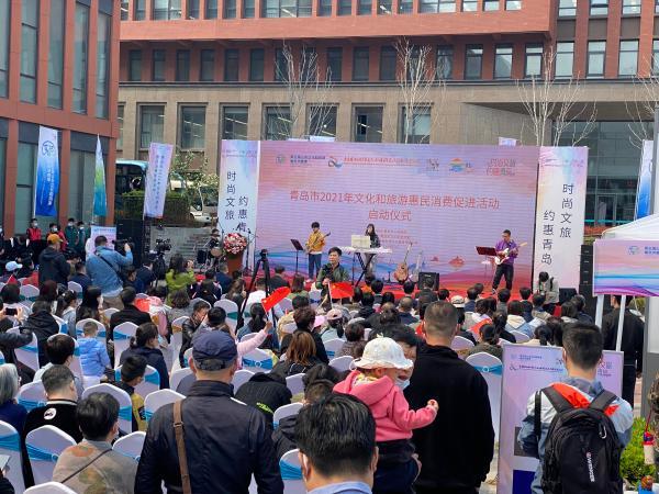 青岛市启动2021年文化和旅游惠民消费促进活动